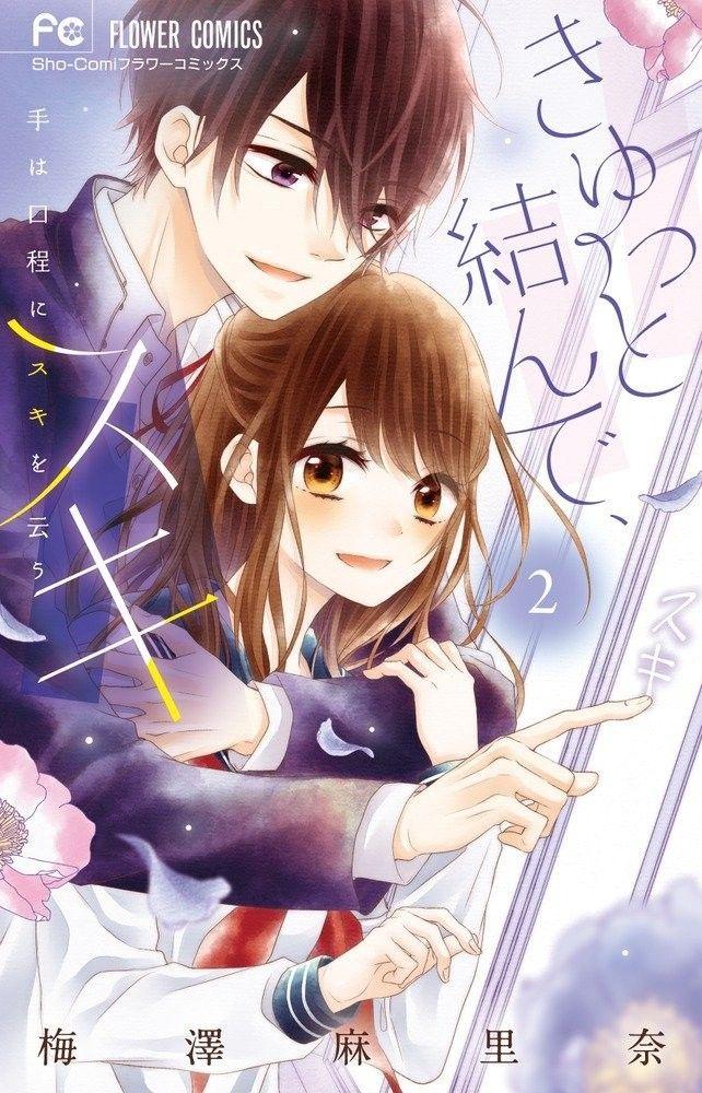 Baka-Updates Manga - Kyutto Musunde, Suki