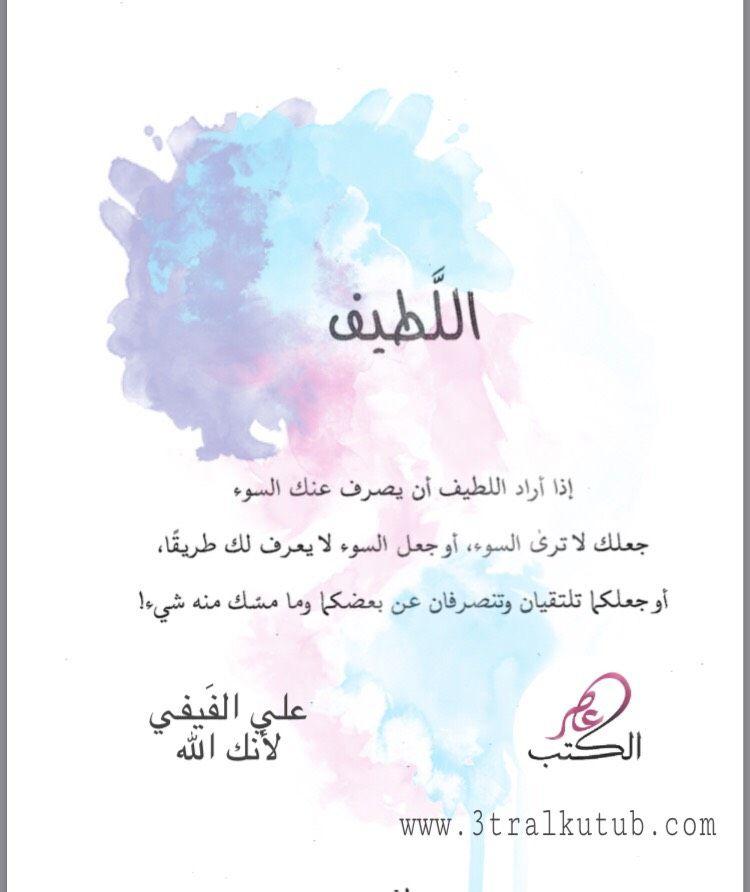 لأنك الله علي الفيفي اقتباسات و تحميل Peace Quotes Books