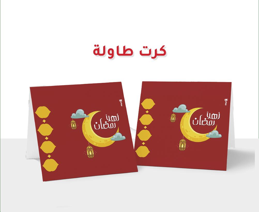 حيهم ثيم مجاني 1 رمضان Stickers Theme