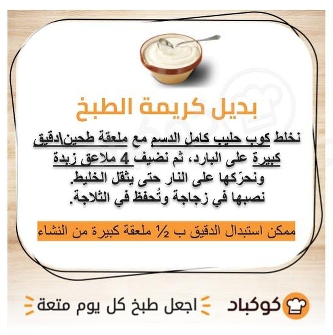 Cookpadarabic كوكباد On Instagram اليوم جبتلكم وصفة بديل كريمة الطبخ اللي يمكن بسبب الحجر المنزلي ما عم نقدر نروح نشتريها من السوق بها Condiments Tips Food