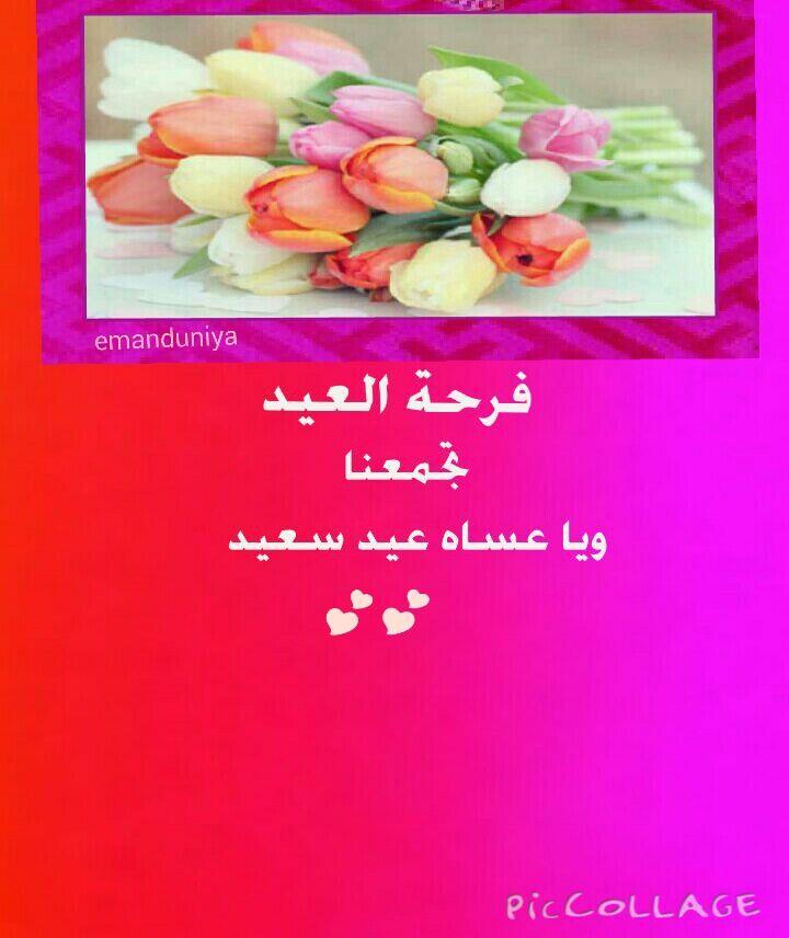 فرحة العيد تجمعنا ويا عساه عيد سعيد