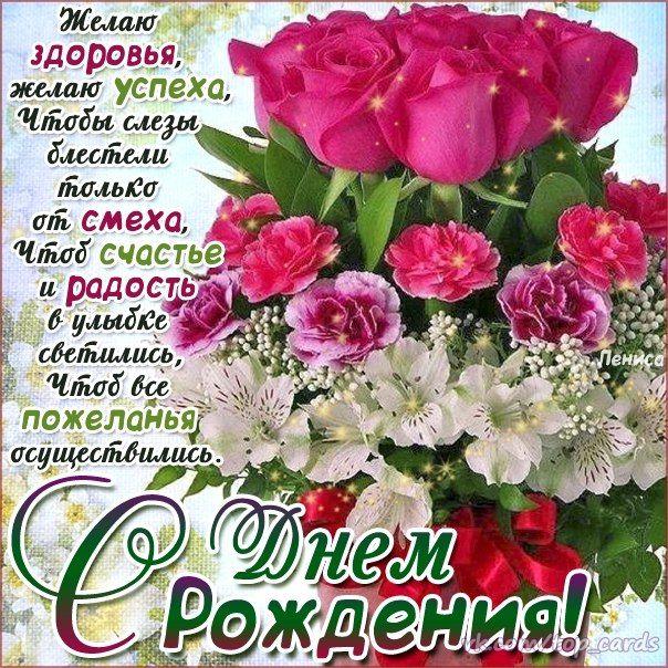 Картинки с Днем рождения красивые с цветами 41 - clipartis Jimdo