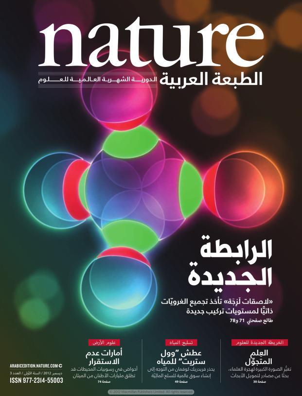 مجلة الطبيعة Nature العدد 3 Free Download Borrow And Streaming Internet Archive Ebooks Free Books Physics Internet Archive