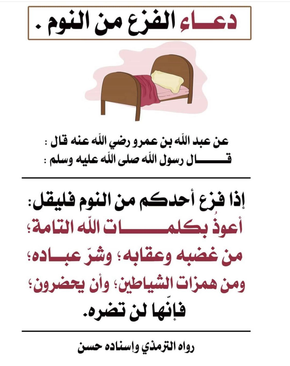 Pin By Abd Elwahed Karroum On أحاديث نبوية Islam Facts Quotes Islam Quran
