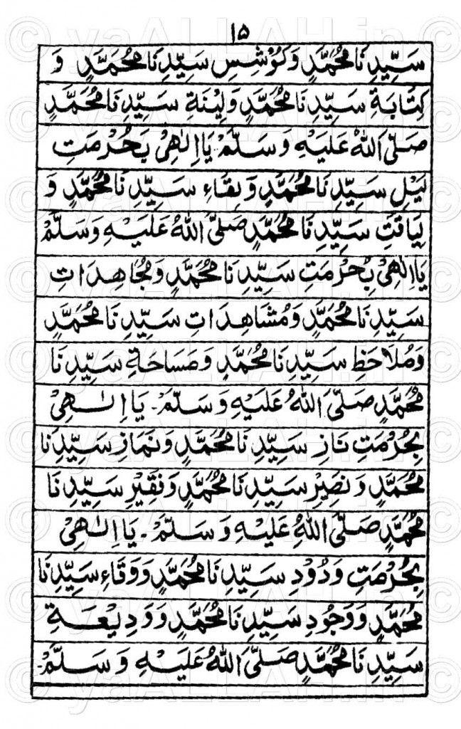 DUROOD E MUQADDAS PDF