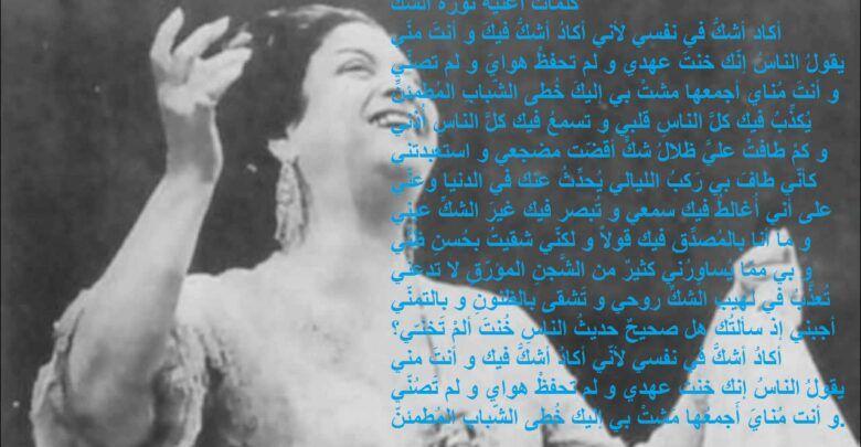 كلمات اغنية ثورة الشك لسيدة الغناء العربي أم كلثوم Movie Posters Poster Movies