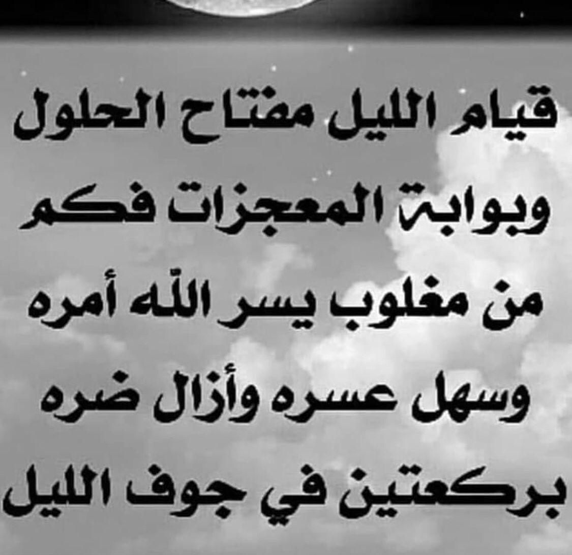 قيام الليل مفتاح الحلول Wise Words Quotes Islamic Quotes Arabic Quotes