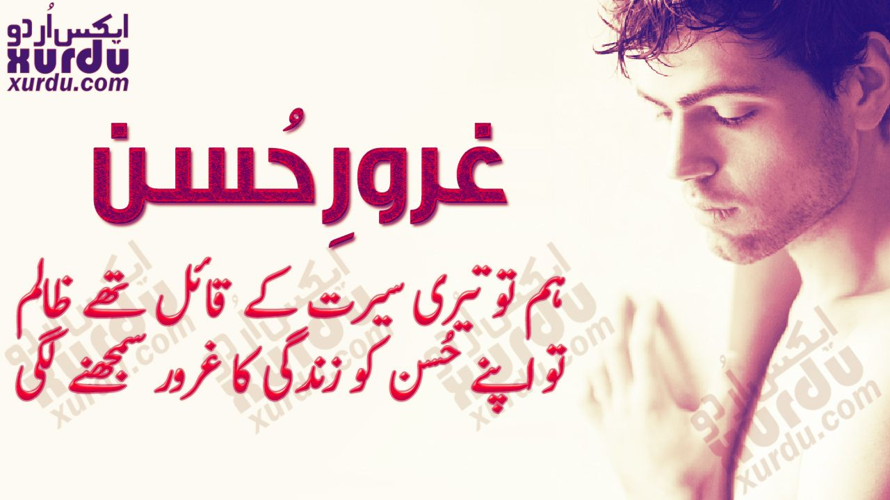 for more Urdu Poetry visit, http://www.xurdu.com Design by http://www.fb.com/asimjaved45