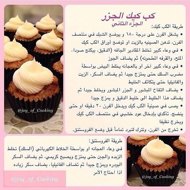 كب كيك الجزر ٢ Food Desserts Mini Cupcakes