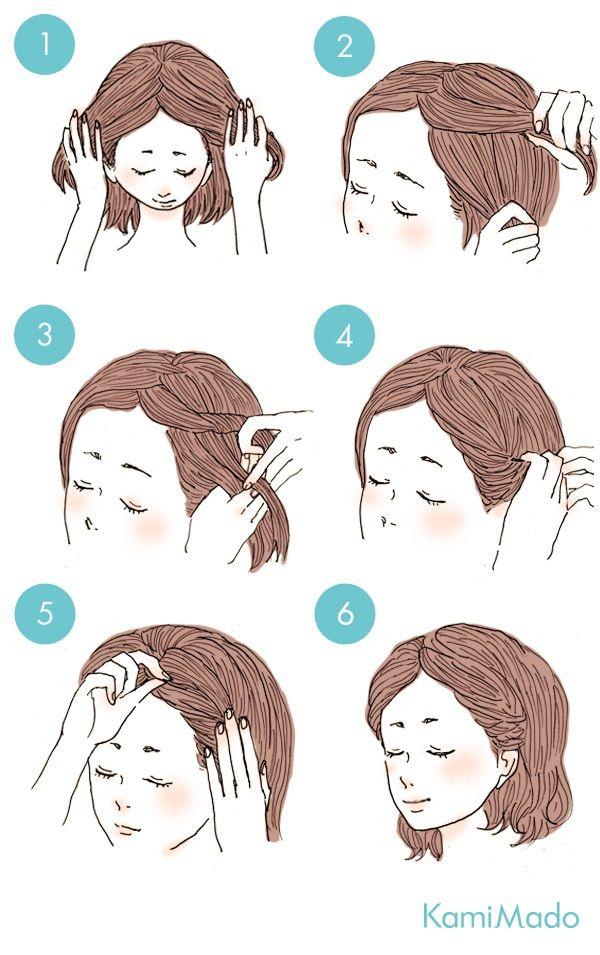 時短3分 ねじって留めるだけの簡単前髪センターアレンジ イラスト