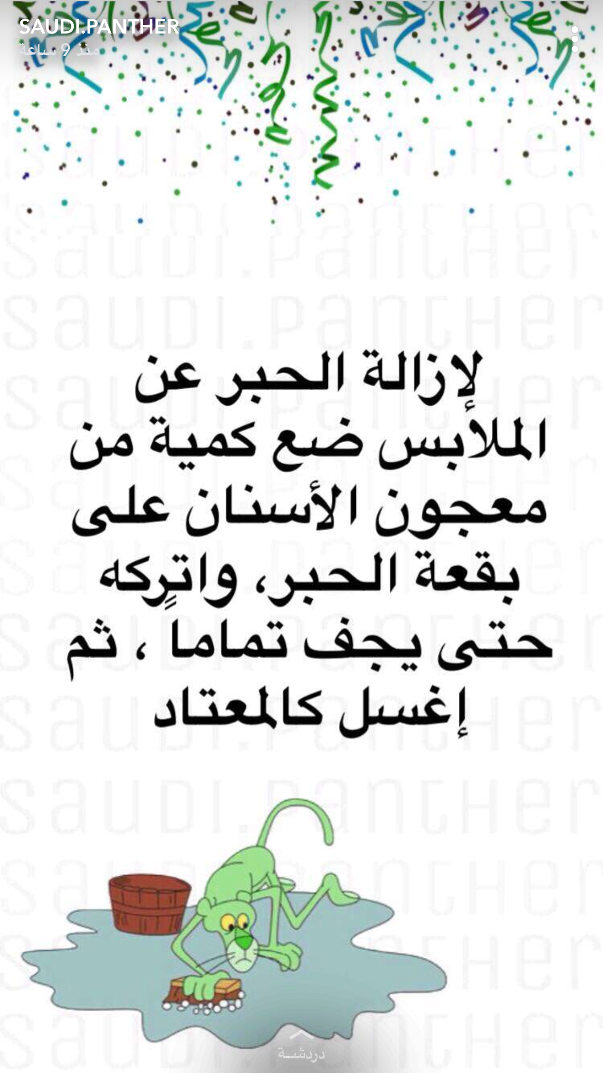 Pin By Arwa On ازاله البقع House Cleaning Tips House Cleaning Checklist Diy Home Cleaning