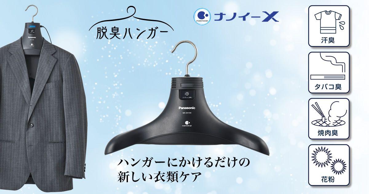 パナソニックの「ナノイー X」搭載・脱臭ハンガーの公式サイト。衣類に付着したニオイを分解脱臭、花粉を抑制します。