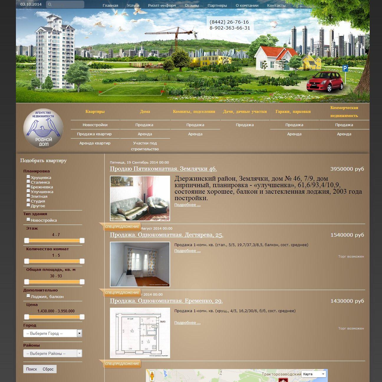 Создание сайта недвижимости на joomla создание сайтов знакомств