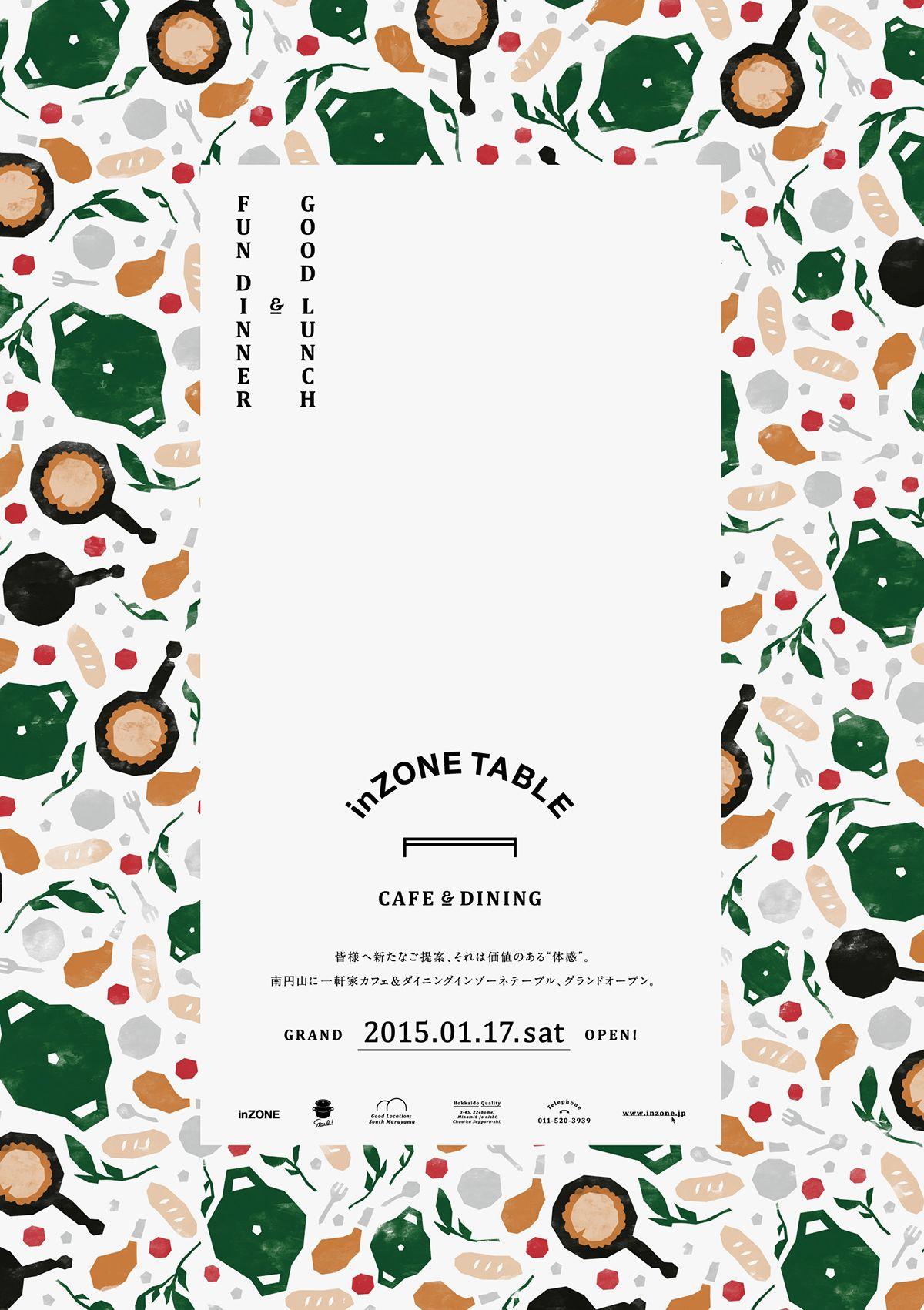 inzone table poster design | studio wonder こちゃ イラストとデザイン