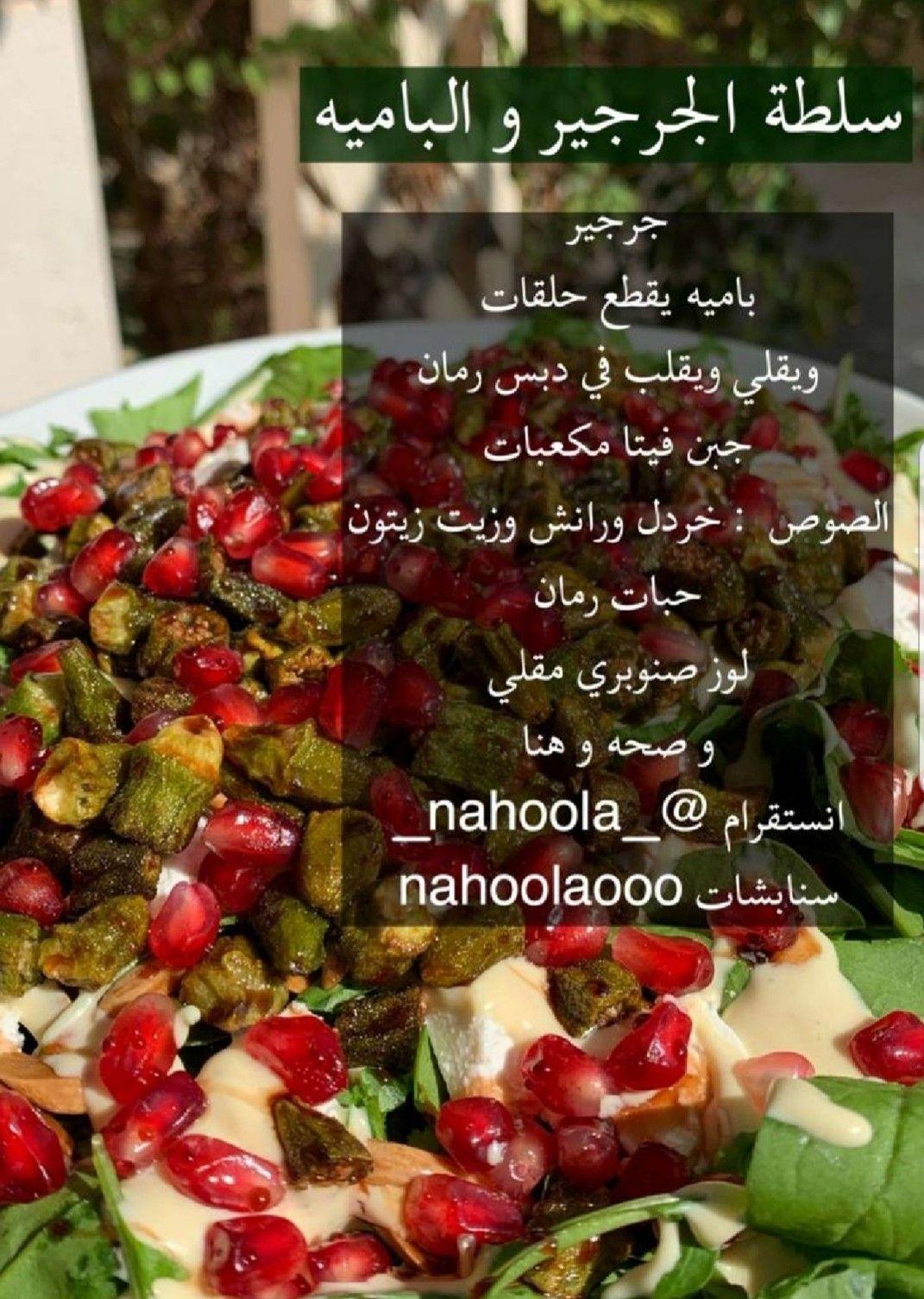 Pin By Pink On منوعات Fruit Salad Food Fruit