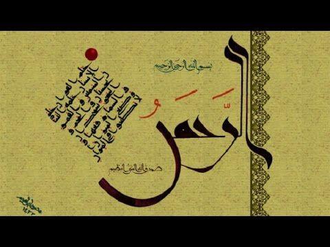تلاوة من سورة الرحمن كما لم تسمعها من قبل Youtube Art