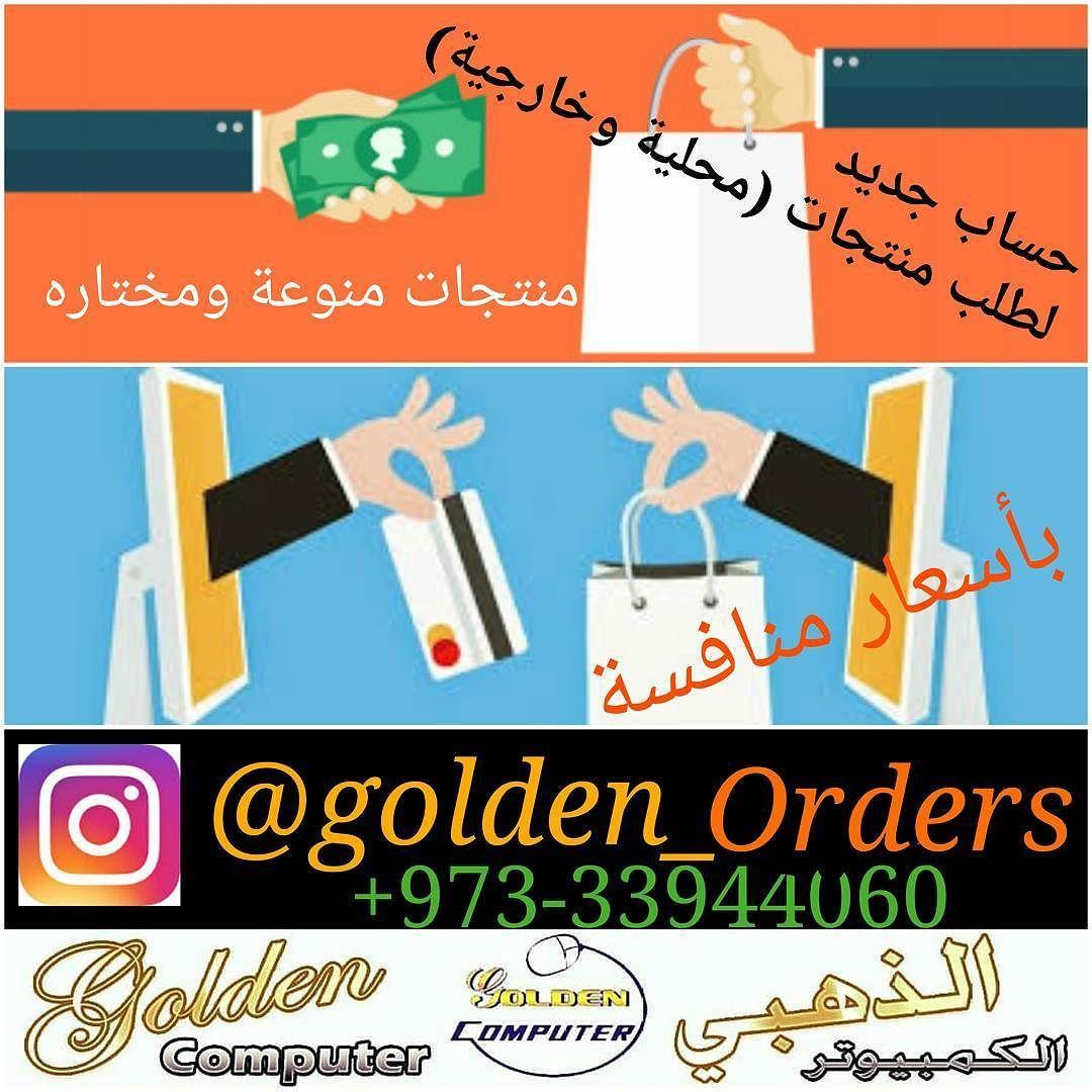 طلبيات الذهبي Golden Orders حساب جديد لانجاز طلبيات الكثير من السلع المنوعة المختاره بعناية محلية وخارجية بأسع Instagram Posts Ads Convenience Store Products