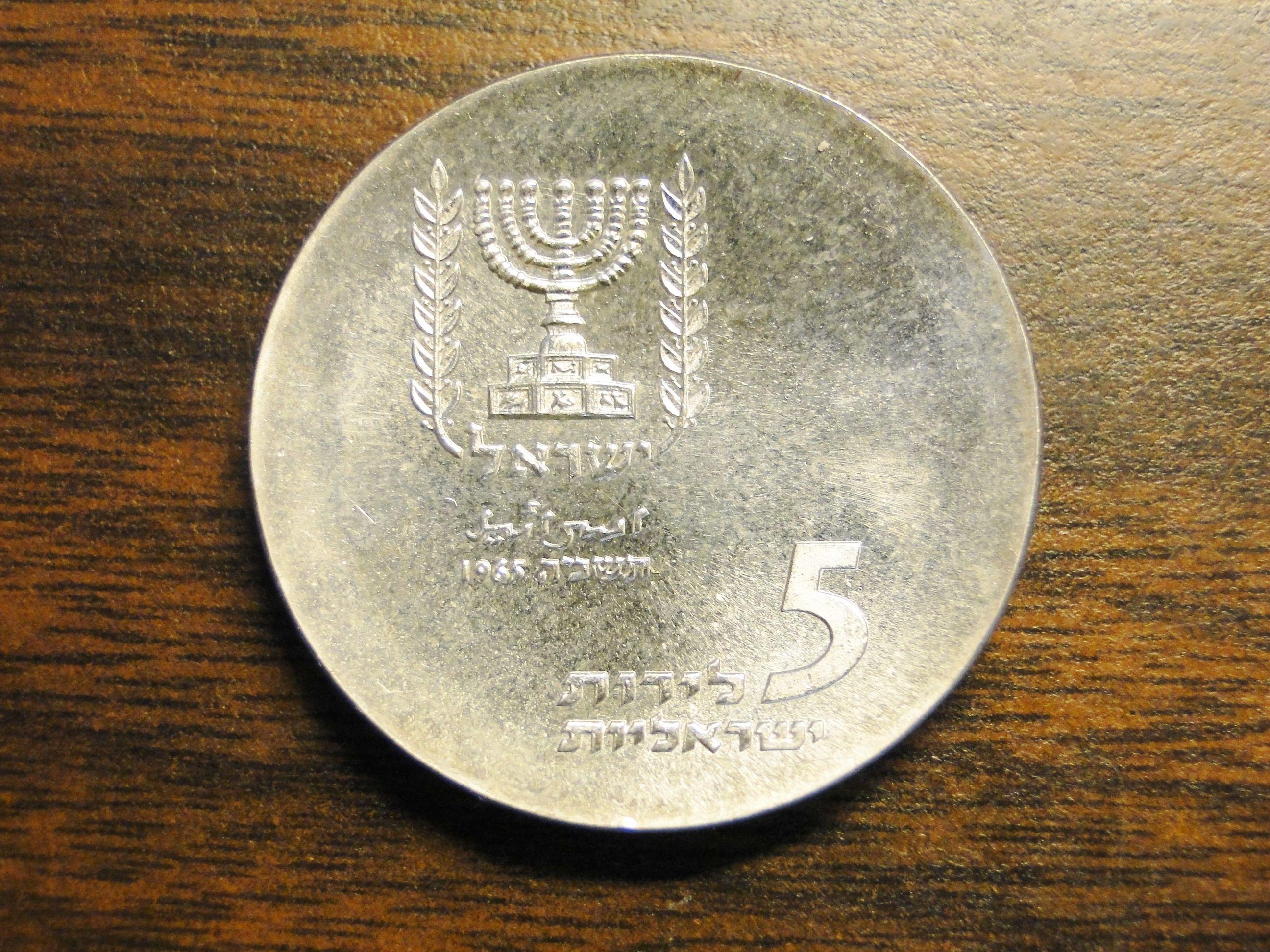 israel coins worth money