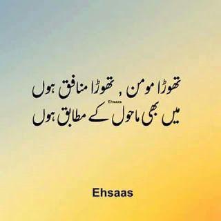 Top Urdu Quotes And Two Lines Urdu Poetry Satrangi Quotes