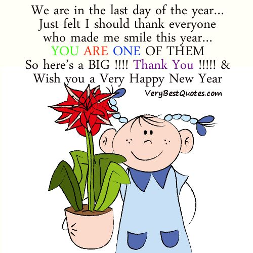 Thank You And Happy New Year Quotes We Are In The Last Day Of The