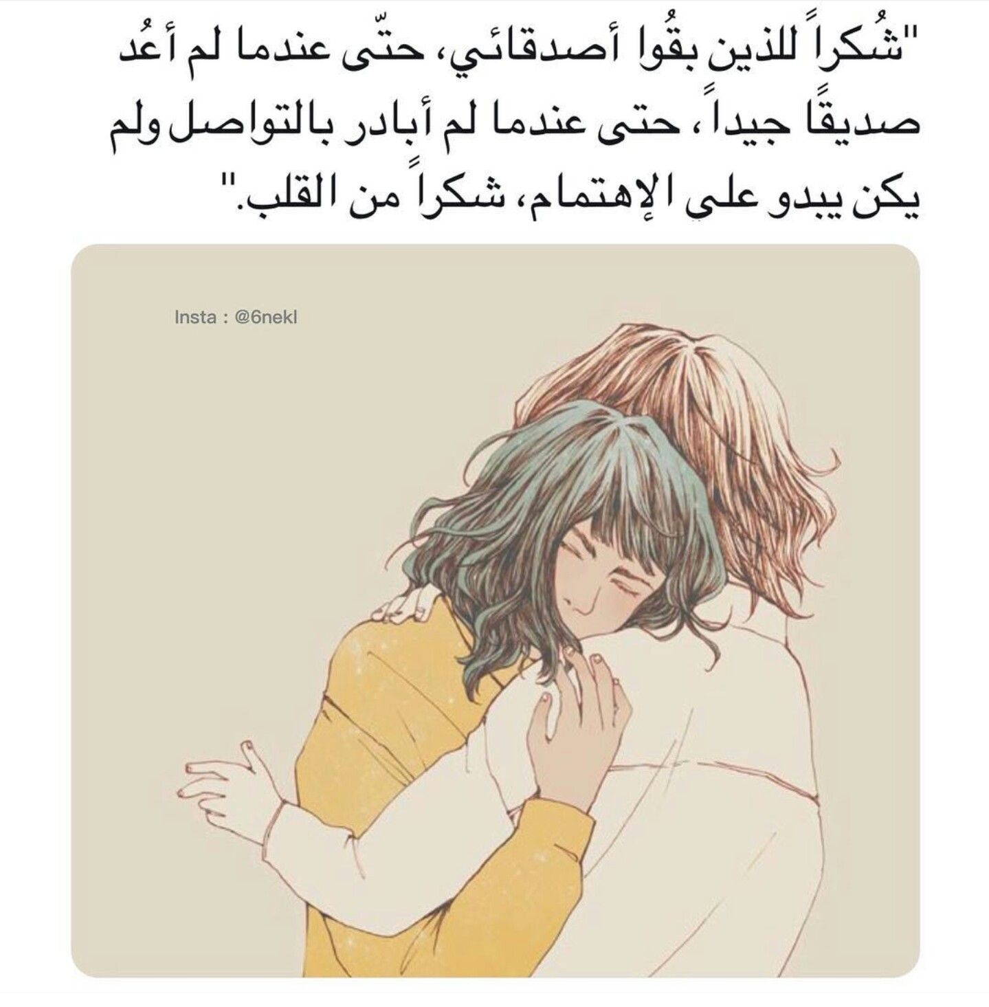 Pin By Hane On عالمي About Me Quotes For Book Lovers Wonder Quotes Funny Arabic Quotes