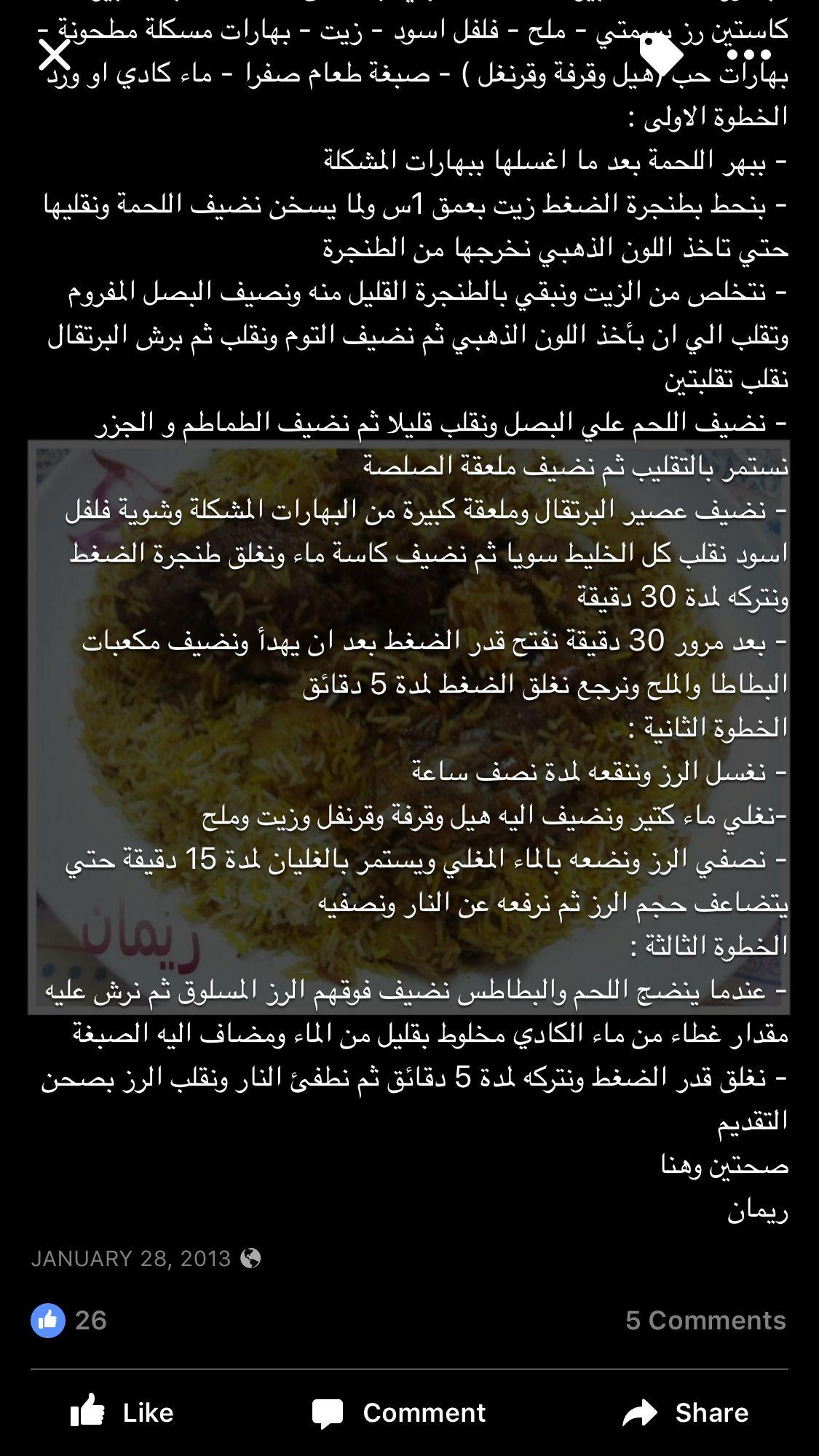 رز كابلي باللحم ٢ Arabic Food Food Biryani