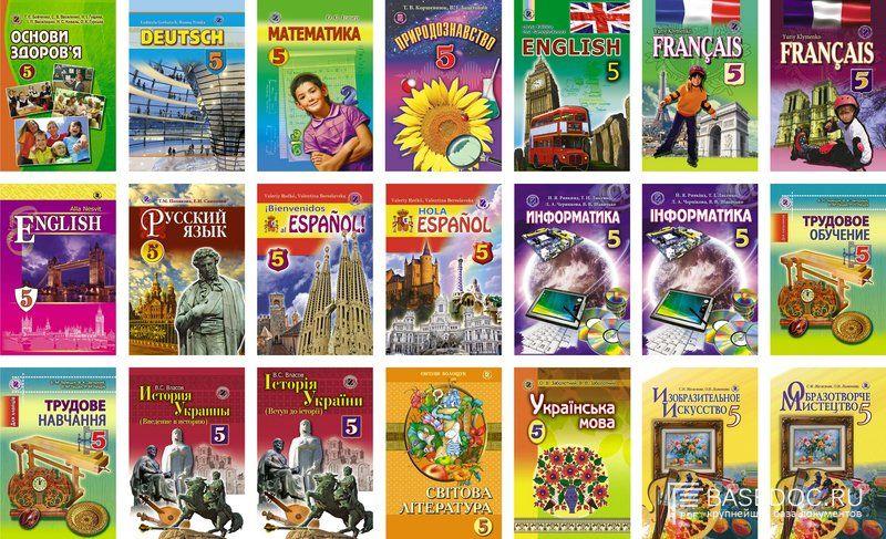 Скачать учебники для 5 класса украина