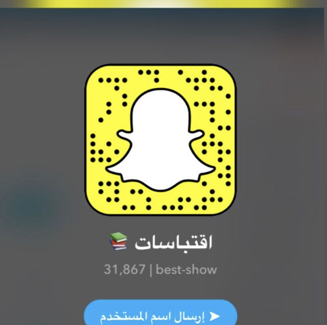 صور سنابات صور سناب Snapchat Screenshot Best Snapchat