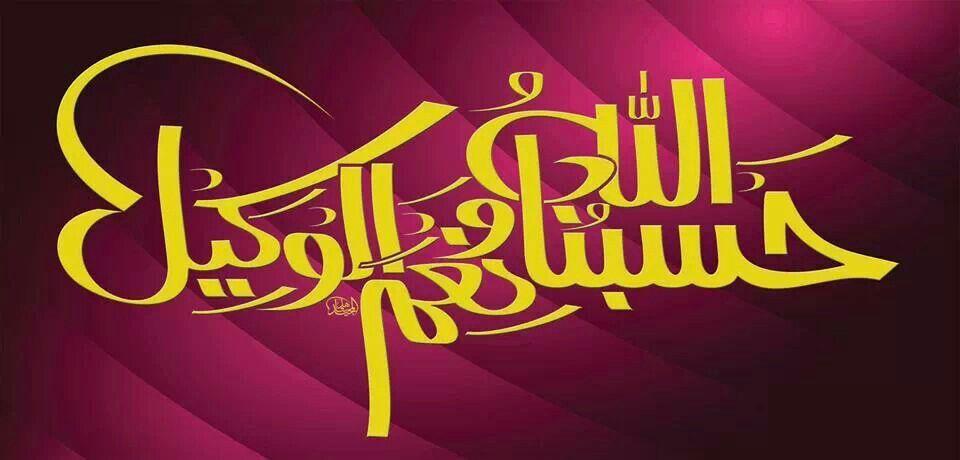 حسبي الله ونعم الوكيل Islamic Calligraphy Text On Photo Arabic Calligraphy