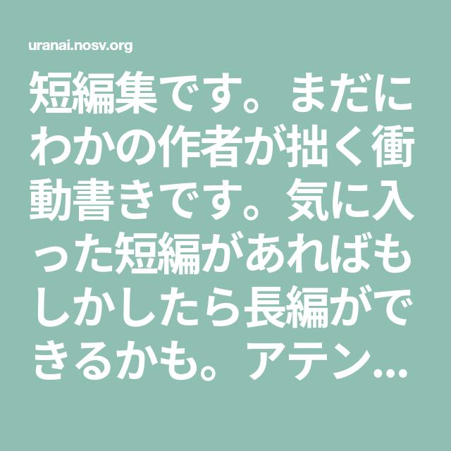 短 戦 呪術 編集 夢 小説 廻