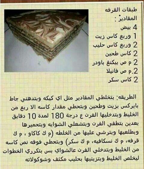 كيكة طبقات القرفة Arabic Food Sweet Food