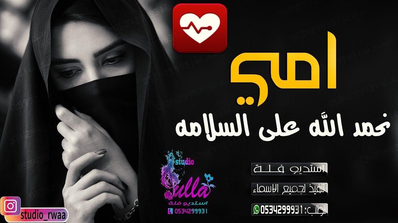 شيلة شفاء وسلامه نحمد الله على السلامه يا امي 2020 Movie Posters Poster Movies