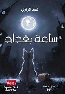 تحميل رواية ساعة بغداد شهد الراوي