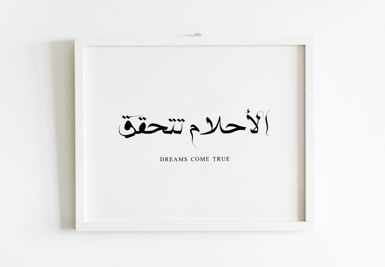 Arabic Calligraphy Wall Art Arabic Inspirational Quote Etsy In 2021 Inspirational Quotes Wall Art Calligraphy Wall Art Wall Art Quotes