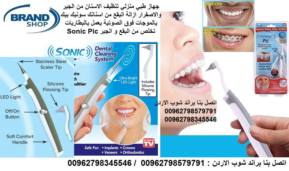 جهاز طبي منزلي تنظيف الاسنان من الجير و الاصفرار ازالة البقع من اسنانك سونيك بيك بالموجات فوق الصوتي Flossing Dental Led Lights