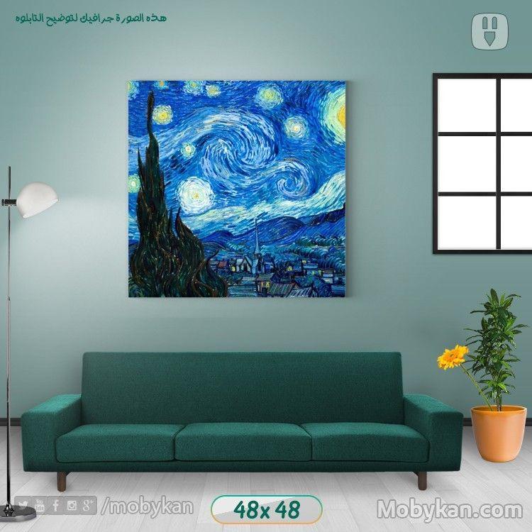 Van Gogh Starry Night Starry Night Van Gogh Starry Night Painting Starry Night