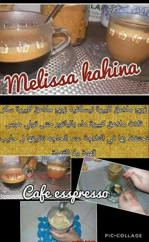 Pin By Chic Fashion On Recette Cuisine Algerien Arabic Food Food Desserts