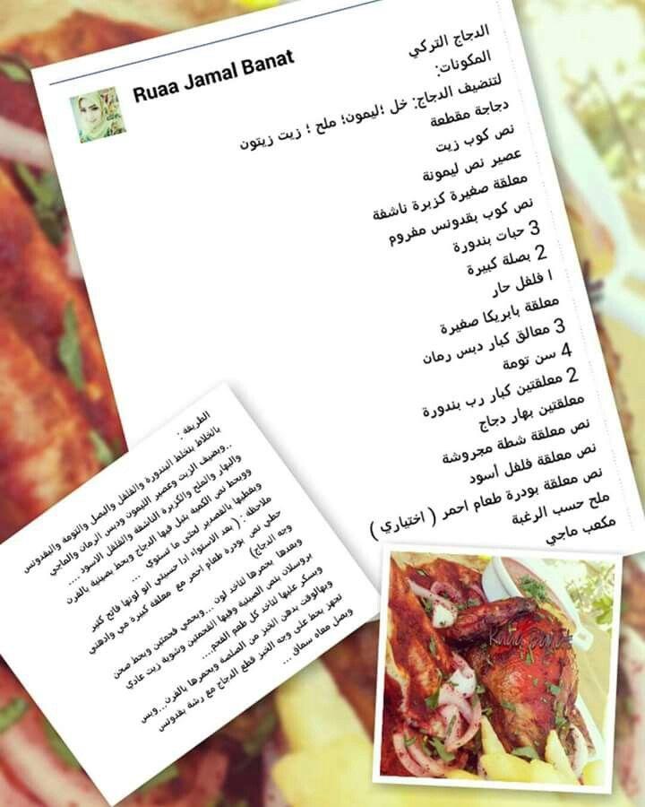 دجاج تركي Food Food Receipes Cooking