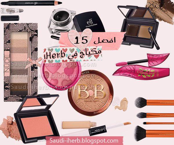 افضل مكياج في اي هيرب مكياج ايهرب اي هيرب ايهيرب مكياج ايلف فيزيشن فورميولا مكياج طبيعي عضوي Best Makeup Products Makeup Iherb