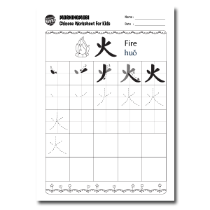 chinese worksheets for kids for kids pinterest worksheets chinese language and kids education. Black Bedroom Furniture Sets. Home Design Ideas