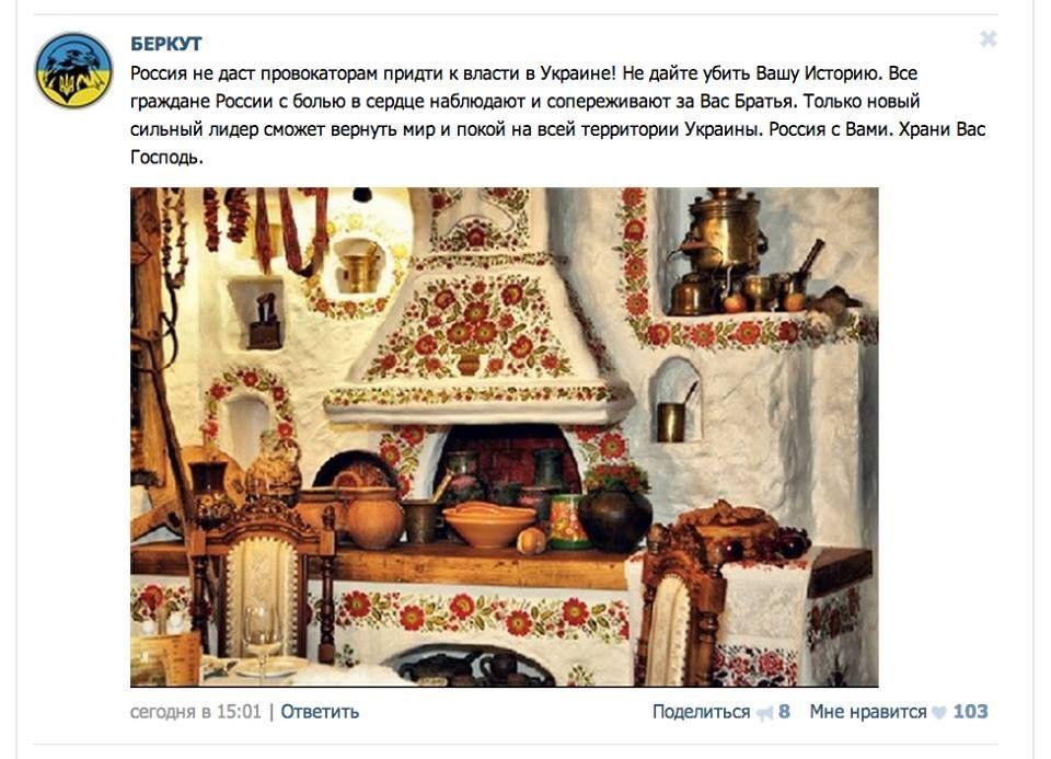 Vitaly Manko Сотни таких сообщений на вк - be.rkut  Россия накачивает Беркут