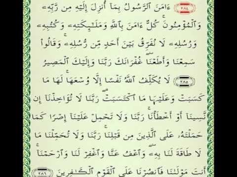 آمن الرسول بما أنزل إليه من ربه اواخر سورة البقرة الشيخ احمد العجمي Bullet Journal Journal Allah