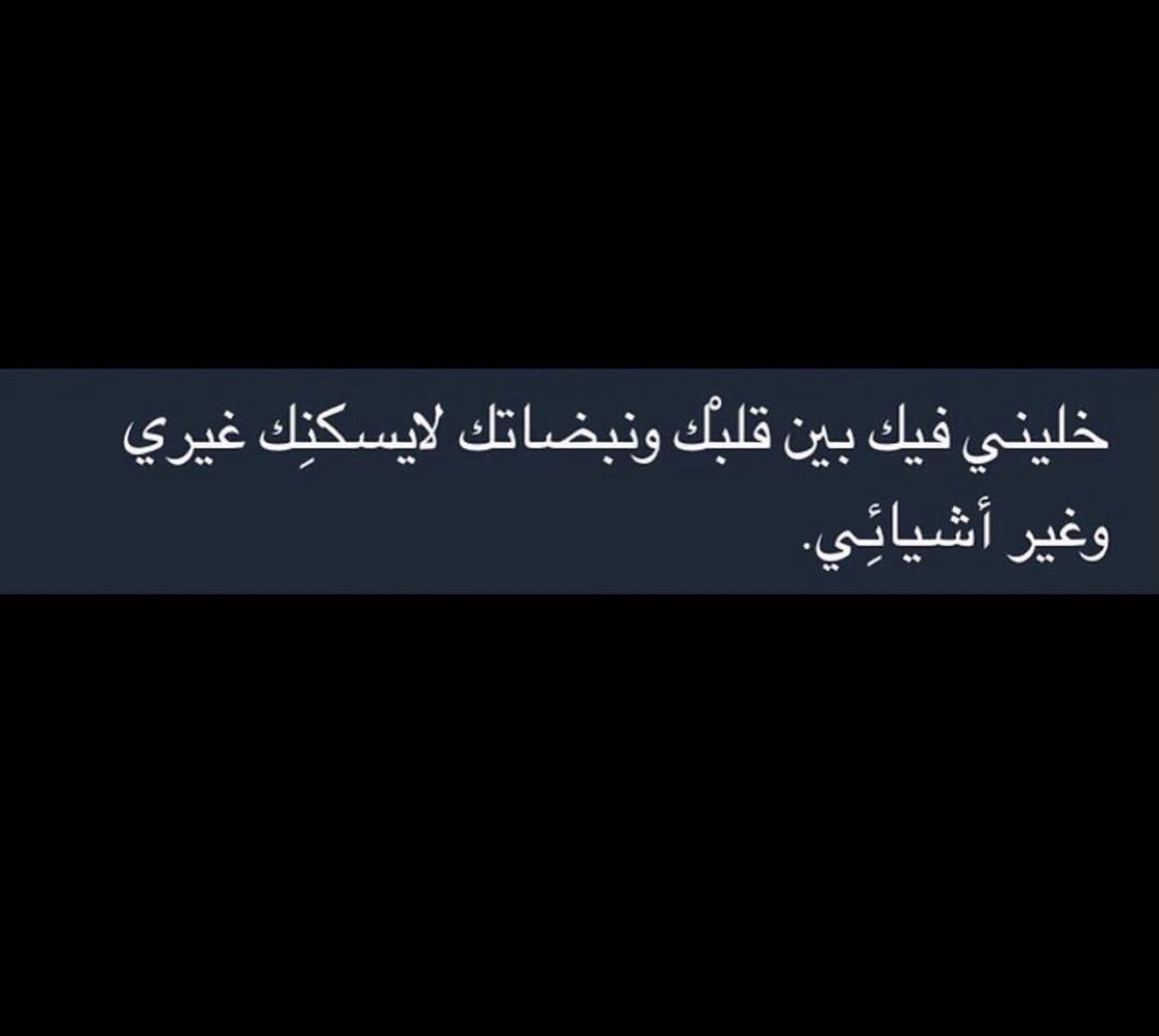 Pin By 𝚁 𝚊𝚡 On بداخلي شعـور Instagram Profile Picture Ideas Snapchat Quotes Love Quotes