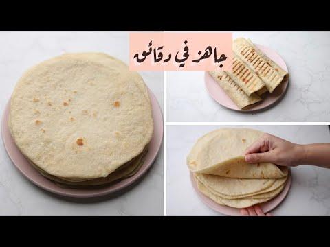 طريقة خبز التورتيلا خبز الشاورما على اصوله رقيق وطري Tortilla Recipe Youtube Middle East Food Food No Bake Cake