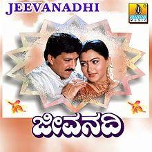 Newkannada New Kannada Mp3 Songs Videos Trailers Reviews News Gallery Jeevanadhi 1999 Kannada Movie Mp3 Songs Download Mp3 Song Songs Kannada Movies