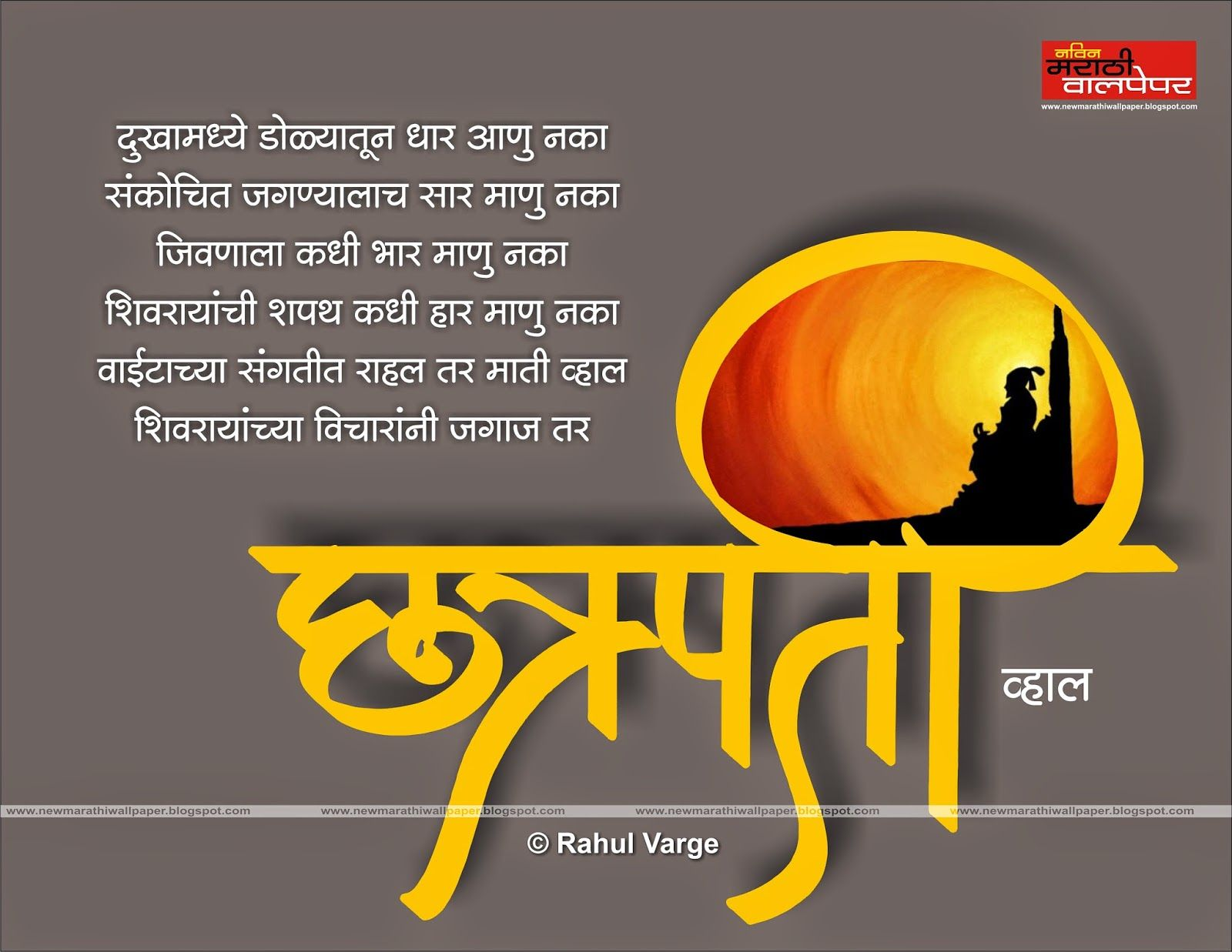 Shivaji Marharaj + Marathi Wallpaper - New Marathi ...