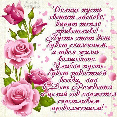 Душевные поздравления с днем рождения маме (матери) 103 46