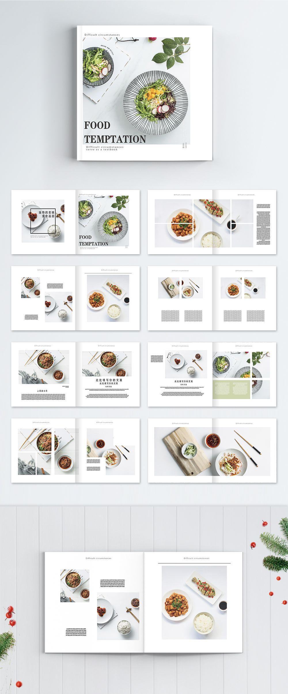간단한 음식 앨범 간단한 간단한 분위기 생활 외식 식당 메뉴 식품 앨범 디자인 음식 갤러리 앨범 설정 템플릿 음식 Template Design Create Website Free Design