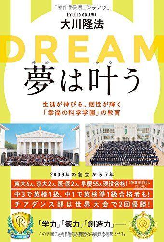 夢は叶う ~生徒が伸びる、個性が...