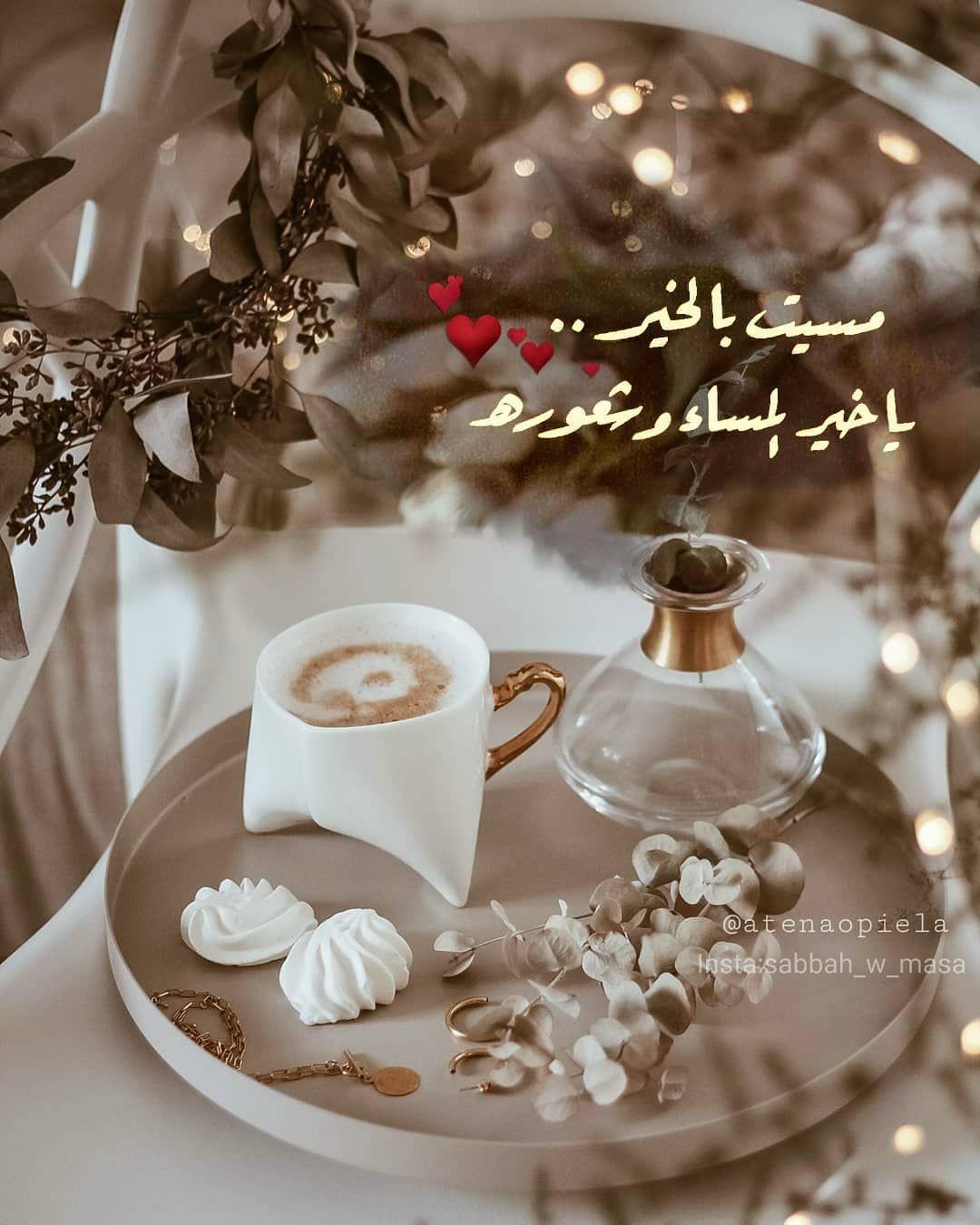 صبح و مساء On Instagram مسيت بالخير ياخير المساء وشعوره مساء الخير مساء الورد تصميم In 2021 Table Decorations Decor Islamic Pictures